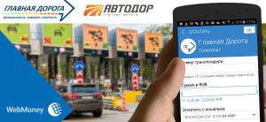 webmoney_avtodor-mobile_1