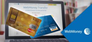 webmoney_cards_attachment_1
