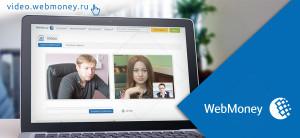 webmoney_video_видеозвонки